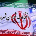 شورا 1 150x150 - ثبت نام 347 داوطلب عضویت در شورای اسلامی روستا در شهرستان گنبدکاووس در روز هفتم