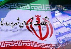 شورا 1 300x209 - ثبت نام 108 داوطلب گنبدی در انتخابات شوراهای روستا در روز ۱۷ فروردین
