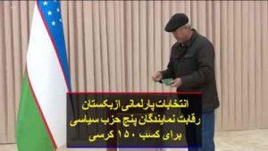 پارلمانی ازبکستان 300x169 - چالش اصلی انتخابات ازبکستان برآورده سازی انتظارات جدید مردمی است