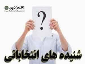 گلستان 300x226 - شنیدهها و تحلیل انتخاباتی منطقه