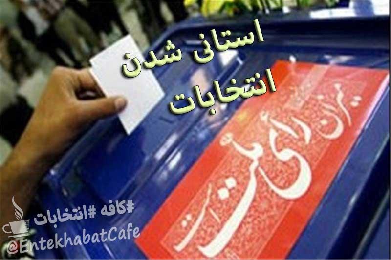 3 - انتخابات استانی به نام چی، به کام کی؟ (قسمت اول)