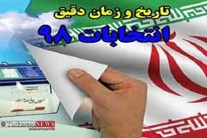 98 1 300x200 - جدیدترین اخبار انتخابات مجلس یازدهم