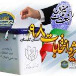 98 4 150x150 - نتایج شمارش آرا در 5 حوزه انتخابیه گلستان اعلام شد