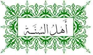 سنت1 300x178 - امام حسین (رض) و فاجعه کربلا از دیدگاه اهل سنت