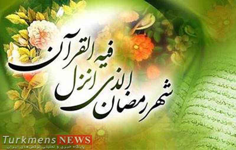 اوقات شرعی ماه رمضان 1397