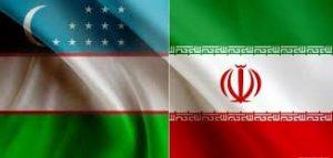 ازبکستان 5 300x143 - کاهش تعرفه گمرکی و هزینه حمل و نقل لازمه رشد تجارت ایران و ازبکستان