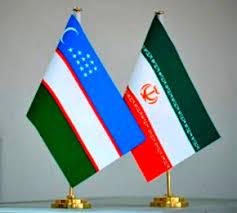 ازبکستان 8 - مناسبات تجاری ایران و ازبکستان گسترش مییابد/تشکیل میز کشوری ایران و ازبکستان