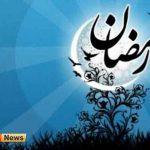 رمضان 150x150 - شو گون ایرانده اوُرازا آیینینگ بیرینجی گونی