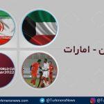 ایران و امارات متحده عربی 1 انتخابی جام جهانی 2022 قطر