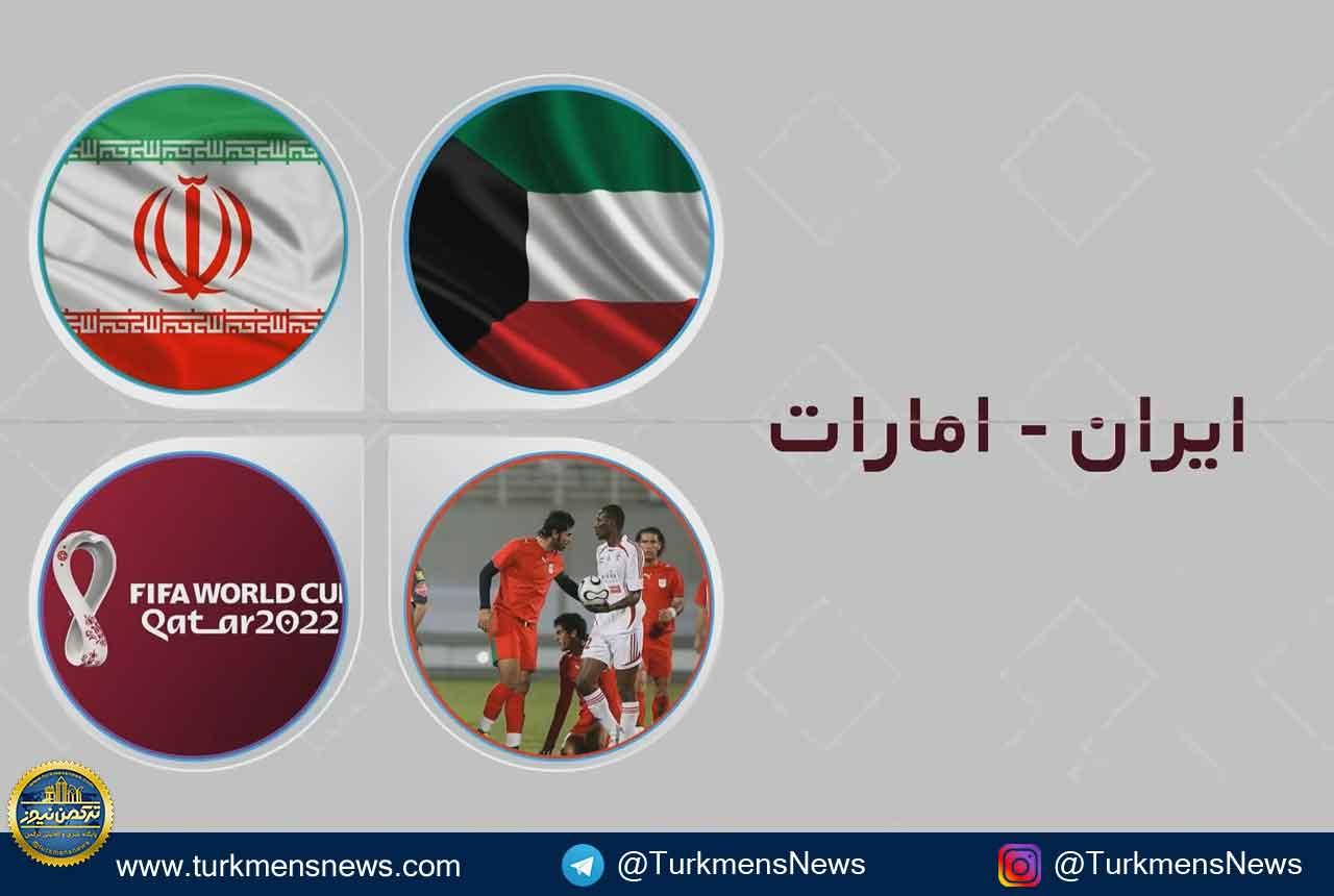 ایران و امارات متحده عربی/ تیم ملی کشورمان به دنبال سومین برد پیاپی