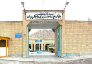 باجگیران 300x209 - بازارچه باجگیران در مرز ترکمنستان همچنان بسته است