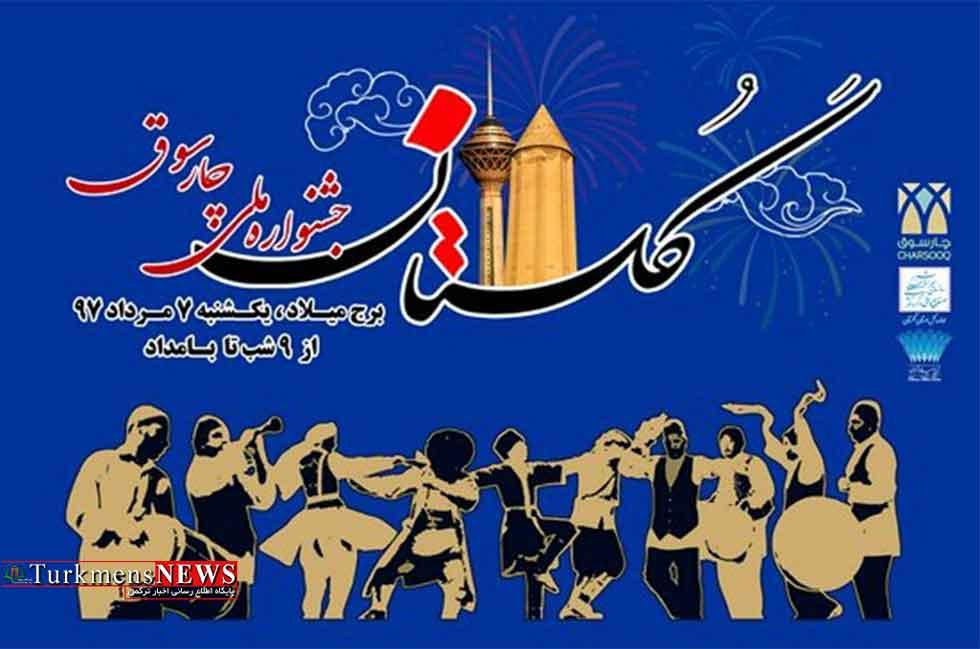 برگزاری شب فرهنگی استان گلستان در برج میلاد تهران