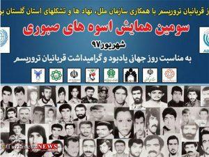 برگزاری نخستین یادواره بینالمللی 211 شهید ترور استان گلستان