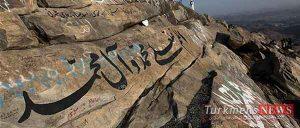 پیامبر 300x128 - با حضور پرشور مردم جشن مبعث حضرت رسول اکرم (ص) در بندرترکمن برگزار شد