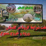 علت شرایط کرونا ورود و خروج به گلستان ممنوع شد 150x150 - ورود و خروج به گلستان در تعطیلات عید فطر ممنوع است/ نماز عید فطر اقامه نمیشود