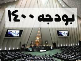 1400 گلستان - تشریح جایگاه گلستان در لایحه بودجه ۱۴۰۰