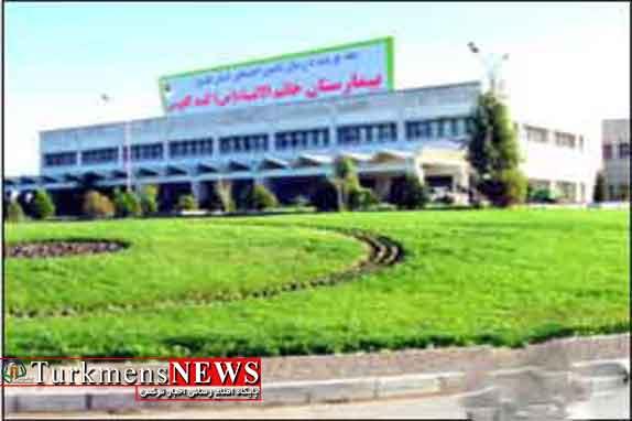 بیمارستان خاتم الانبیاء (ص) گنبد کاووس ، یکی از موثرترین مراکز درمانی شرق استان است
