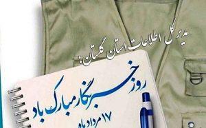 روز خبرنگار وزارت اطلاعات 300x186 - دستیابی به قله های پیشرفت در گرو مجاهدت خبرنگاران است
