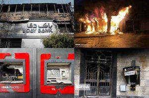 بانکها 300x198 - در ناآرامیهای اخیر چرا بانکها آماج حملات قرار گرفتند؟