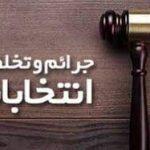 انتخاباتی 1 150x150 - معرفی کاندیدا در کانالهای پیامرسان مصداق تبلیغات زودهنگام است