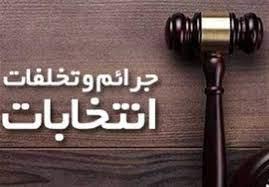 انتخاباتی 1 - معرفی کاندیدا در کانالهای پیامرسان مصداق تبلیغات زودهنگام است
