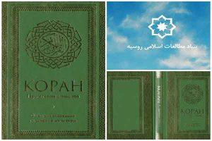 روسی قرآن در قازان 300x200 - نمایش نخستین ترجمه روسی قرآن در قازان