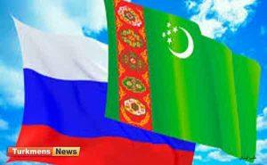 روسیه 300x185 - Russiýa bilen Türkmenistan gatnaşyklary berkitmek kararyna geldiler