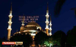 رمضان 300x185 - شو گون ترکیهده اوُرازا آیینینگ بیرینجی گونی
