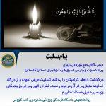 تسلیت به حاج نورقلی نیازی بابت درگذشت داماد گرامیشان