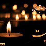 درگذشت مادر 150x150 - همکار گرامی عبدالقیوم آقآتابای درگذشت مادر گرامیتان تسلیت باد