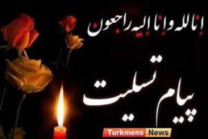 سبد طلایی 300x200 - پیام تسلیت به محمود عطاگزلی در پی درگذشت عموی گرامیشان