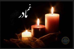 مادر 1 300x202 - برادر بزرگوارم حاج رضا زینعلی فقدان والده مهربانتان را تسلیت میگویم