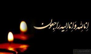 1 300x180 - پیام تسلیت به حاج محمد شهرکی نیکوکار و خیر سرشناس گنبدی