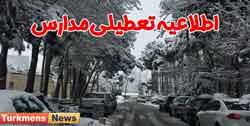 مدارس گلستان 1 - تعطیلی مدارس در شهرهای استان گلستان