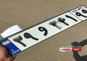 پلاک ترکمن نیوز 6 300x211 - تعویض پلاک خودرو در سال 1400/مراحل تعویض پلاک