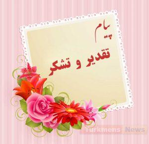 300x290 - پیام تقدیر و تشکر سلیمان هیوه چی از ابراز محبت و حضور آشنایان در مراسم ترحیم