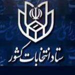 انتخابات 150x150 - صحت انتخابات مجلس شورای اسلامی در ۵۰ حوزه انتخابیه دیگر تایید شد