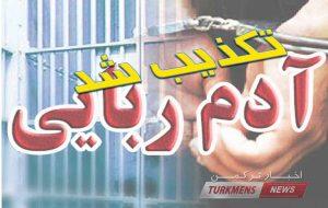 آدم ربایی 300x190 - نیروی انتظامی آدمربایی در گلستان را تکذیب کرد
