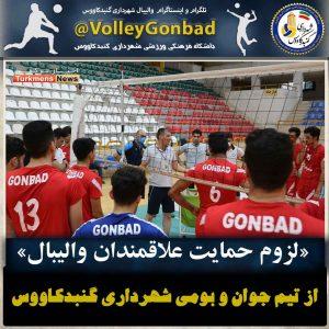 والیبال شهرداری گنبدکاووس۲ 300x300 - لزوم حمایت علاقمندان والیبال از تیم جوان و بومی شهرداری گنبدکاووس