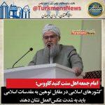 2 150x150 - کشورهای اسلامی در مقابل توهین به مقدسات اسلامی باید به شدت عکسالعمل نشان دهند
