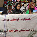 فرهنگی افغانستان1 150x150 - اولین جشنواره فرهنگی و ورزشی افغانستانیهای مقیم گنبدکاووس+گزارش تصویری