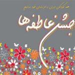 جشن عاطفهها از فردا در گلستان برگزار می شود