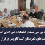 جلسه بررسی صحت انتخابات شوراهای اسلامی روستای گنبدکاووس