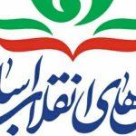 جمعیت رویشهای انقلاب اسلام