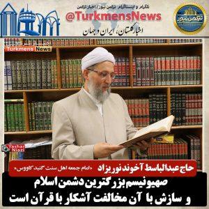 عبدالباسط آخوند نوریزاد2 300x300 - صهیونیسم بزرگترین دشمن اسلام و  سازش با  آن مخالف آشکار با قرآن است