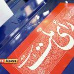 حاشیه انتخابات 1400