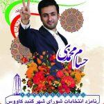 حسام محمدی نامزد انتخابات 1400