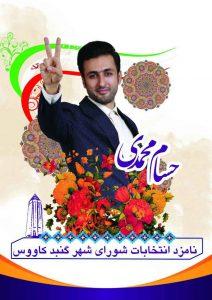 محمدی 212x300 - معرفی حسام محمدی یکی دیگر از نامزدهای مطرح انتخابات 1400
