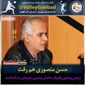 منصوری رفت 300x300 - حسن منصوری مربی اسبق تیم ملی والیبال درگذشت