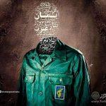 سپاه زاهدان 1 150x150 - زاهدانینگ تروریستی هوجومینده ۲۷ پاسدار شهید و 13 نفر یارالاندی